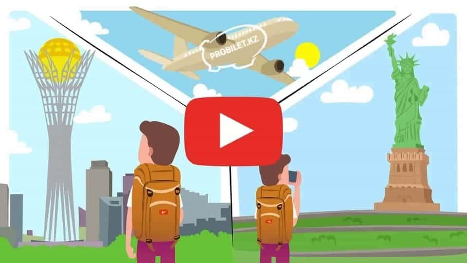 авиабилеты онлайн казахстан билеты онлайн