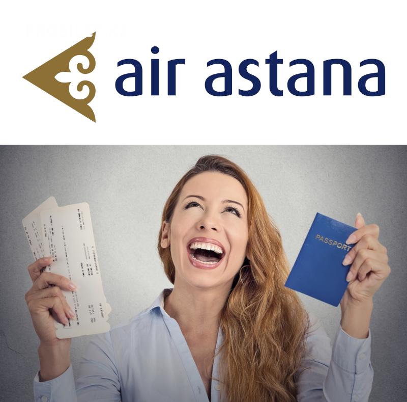 Купить авиабилеты дешево в алматы эйр астана сколько стоит билет на самолет армения москва